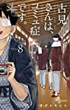 古見さんは、コミュ症です。(8) (少年サンデーコミックス)