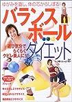 バランスボール・ダイエット―ゆがみを直し、体の芯からしぼる!