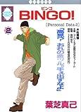 BINGO! (2) (冬水社・いち好きコミックス)