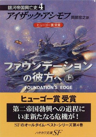 ファウンデーションの彼方へ〈上〉―銀河帝国興亡史〈4〉 (ハヤカワ文庫SF)の詳細を見る