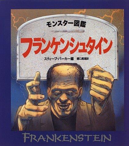 フランケンシュタイン (モンスター図鑑)
