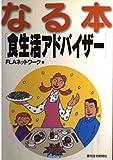 なる本 食生活アドバイザー (なる本シリーズ)