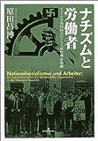 ナチズムと労働者―ワイマル共和国時代のナチス経営細胞組織
