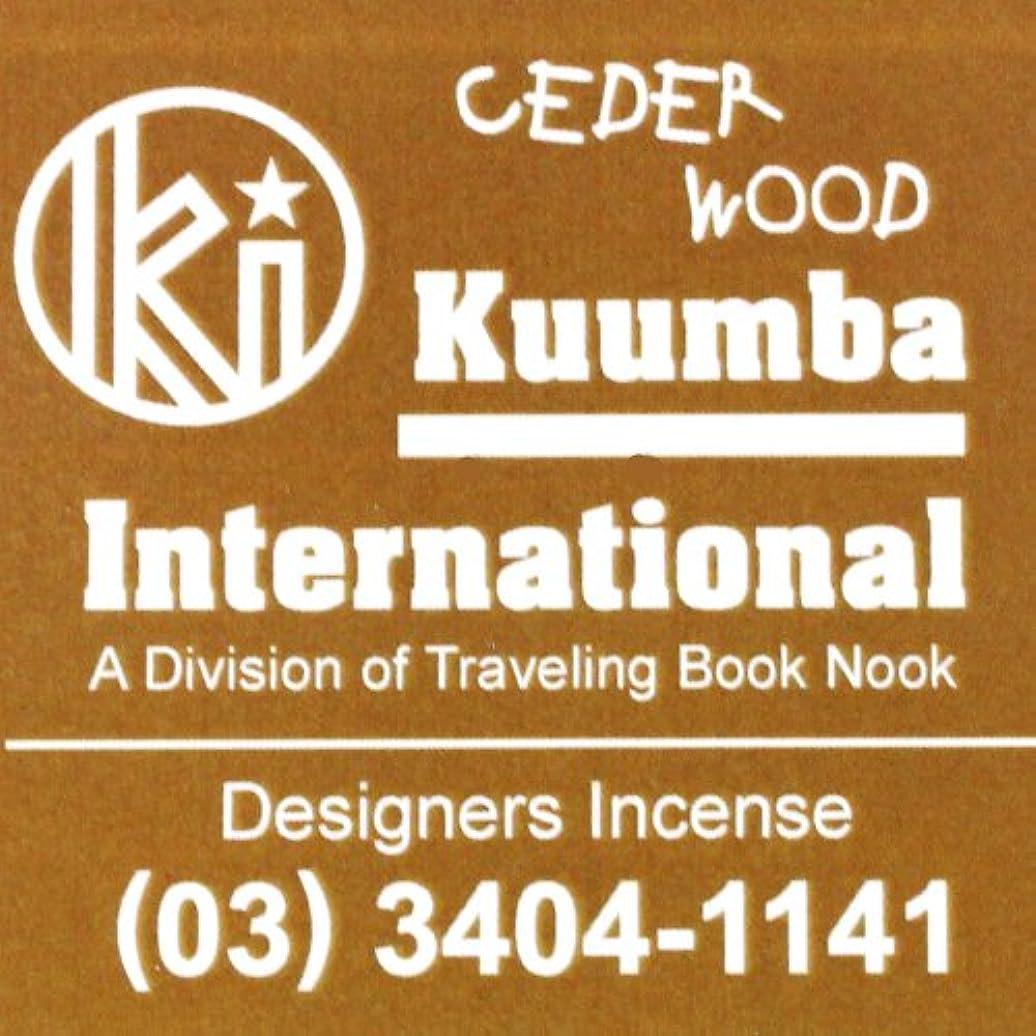ずらす欲求不満損失(クンバ) KUUMBA『incense』(CEDER WOOD) (Regular size)