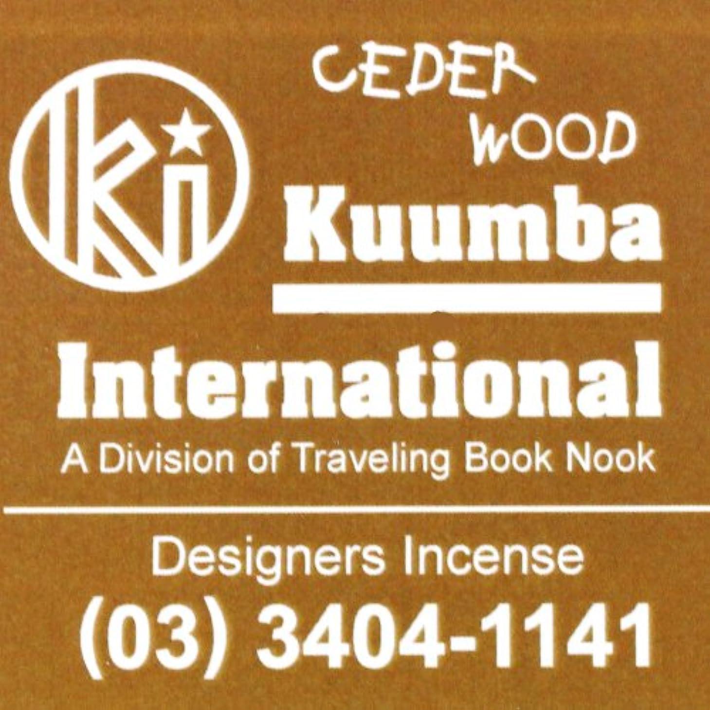受粉者バース出費(クンバ) KUUMBA『incense』(CEDER WOOD) (Regular size)
