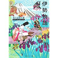 伊勢物語 ビギナーズ・クラシックス 日本の古典 (角川ソフィア文庫―ビギナーズ・クラシックス)