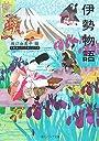 伊勢物語 ビギナーズ クラシックス 日本の古典 (角川ソフィア文庫―ビギナーズ クラシックス)