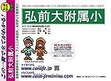 弘前大学附属小学校【青森県】 H31年度用過去問題集13(H30+幼児テスト)