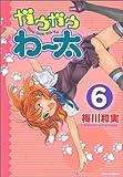ガウガウわー太 6 (IDコミックス REXコミックス)