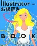 Illustratorお絵描きBOOK