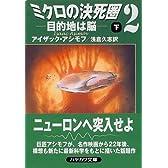 ミクロの決死圏2―目的地は脳〈下〉 (ハヤカワ文庫SF)