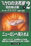 ミクロの決死圏2—目的地は脳〈下〉 (ハヤカワ文庫SF)