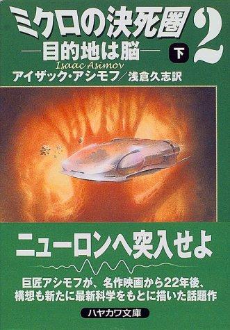 ミクロの決死圏2―目的地は脳〈下〉 (ハヤカワ文庫SF)の詳細を見る