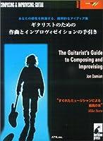 ギタリストのための作曲とインプロヴィゼイションの手引き(CD付)