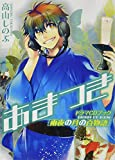 あまつき ドラマCDブック 雨夜の月の百物語 (ZERO-SUMコミックス)