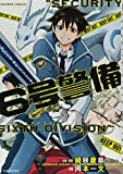 6号警備 / 綺咲慶恭 のシリーズ情報を見る