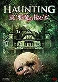 HAUNTING 震!悪魔の棲む家[DVD]