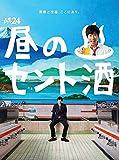 土曜ドラマ24 昼のセント酒 Blu-ray BOX[Blu-ray/ブルーレイ]