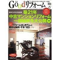Good (グッド) リフォーム 2006年 06月号 [雑誌]