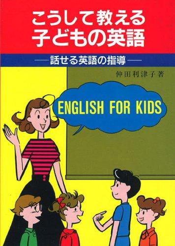 こうして教える子どもの英語―話せる英語の指導の詳細を見る