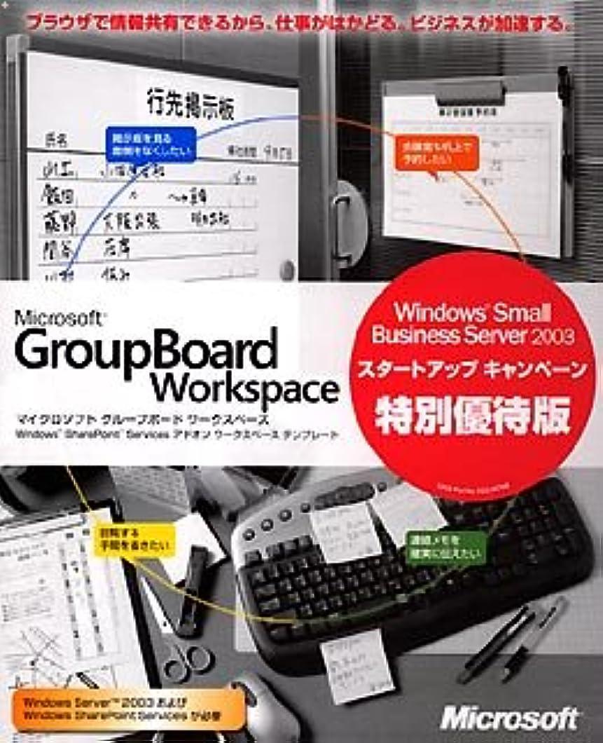 ジャーナリスト世界選ぶMicrosoft GroupBoard Workspace キャンペーン版