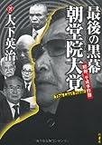 最後の黒幕 朝堂院大覚 昭和、平成事件簿