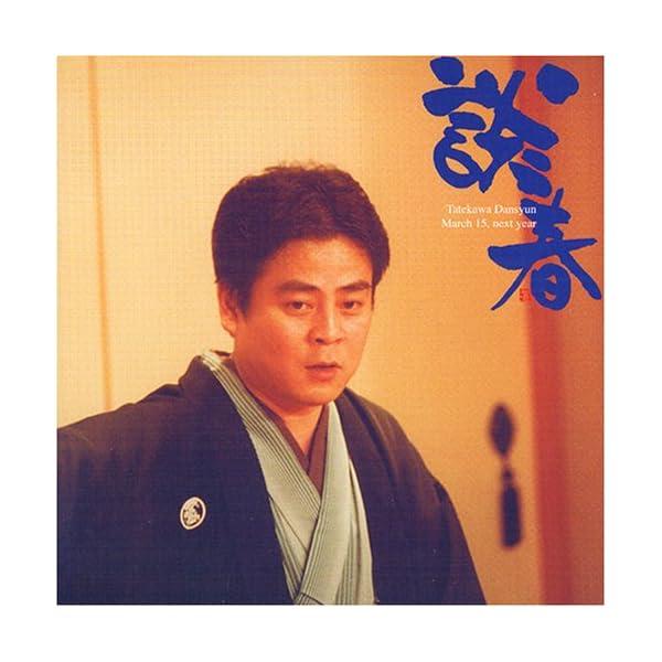 立川談春/来年3月15日の商品画像