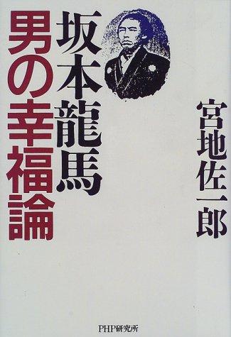 坂本龍馬 男の幸福論の詳細を見る