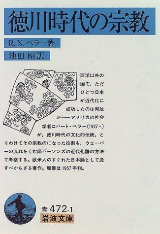 徳川時代の宗教 (岩波文庫)の詳細を見る