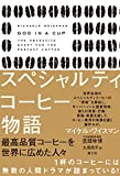 「スペシャルティコーヒー物語」販売ページヘ