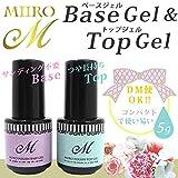 トップ&ベースジェル 美色 Miiro 各5g (ベースジェル)