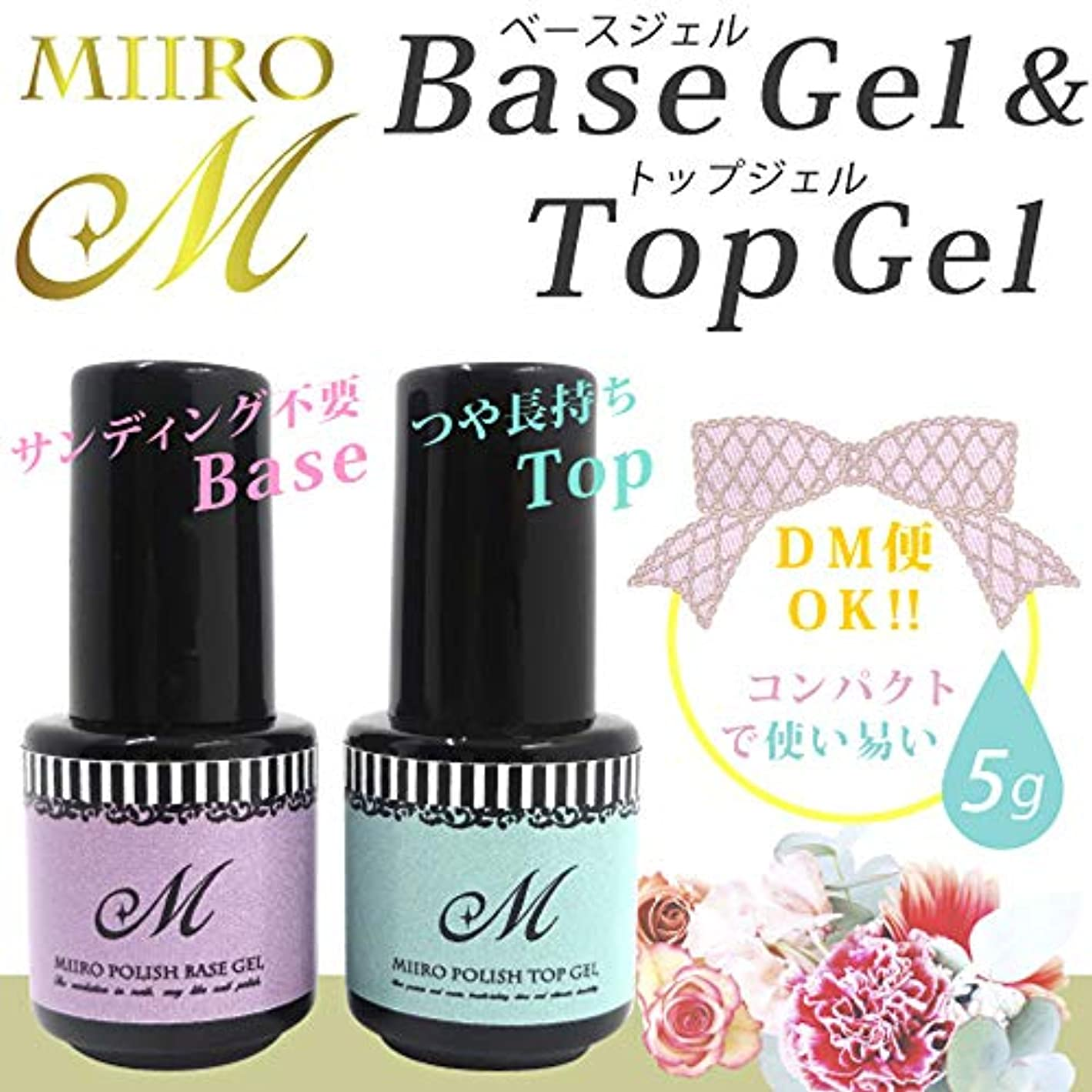可塑性ピーク体現するトップ&ベースジェル 美色 Miiro 各5g (ベースジェル)
