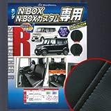 ボンフォーム シートカバーセット ソフトレザーR N-BOX専用 M4-33 ブラック 4497-50BK