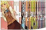 まりあ・ほりっく コミック 1-14巻セット (MFコミックス アライブシリーズ)