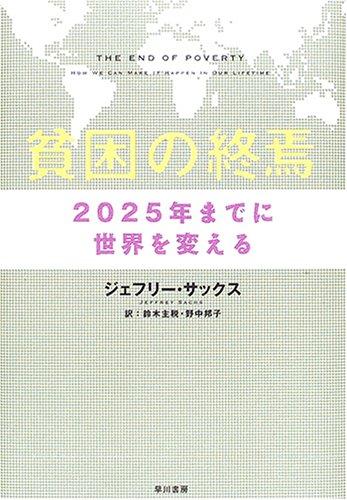 貧困の終焉―2025年までに世界を変えるの詳細を見る