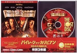 パイレーツ・オブ・カリビアン 呪われた海賊たち 特別3枚組 [DVD]