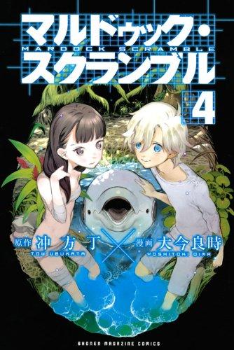 マルドゥック・スクランブル(4) (講談社コミックス)の詳細を見る