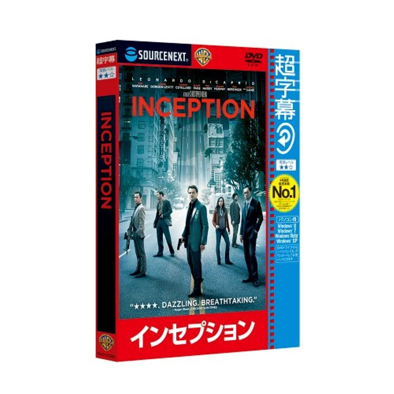医療の関係予想する超字幕/インセプション (キャンペーン版DVD)