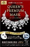 クイーンズプレミアムマスク 超保湿マスク 5枚入