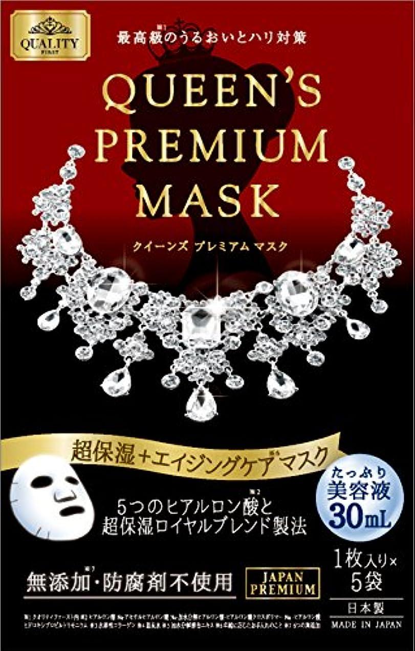 太鼓腹マオリ瞑想するクイーンズプレミアムマスク 超保湿マスク 5枚入