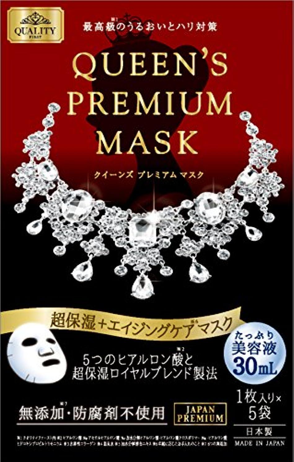 航空会社助言費用クイーンズプレミアムマスク 超保湿マスク 5枚入