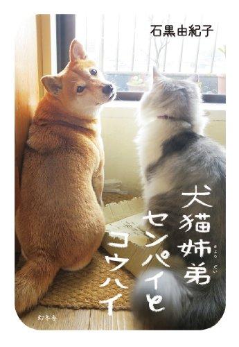 犬猫姉弟センパイとコウハイの詳細を見る