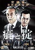 疵と掟 [DVD]