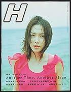 H(エイチ) 2003年6月号