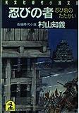 忍びの者―忍び砦のたたかい (光文社時代小説文庫)