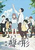 【Amazon.co.jp限定】映画『聲の形』Blu-ray 初回限定版(内容未定付)