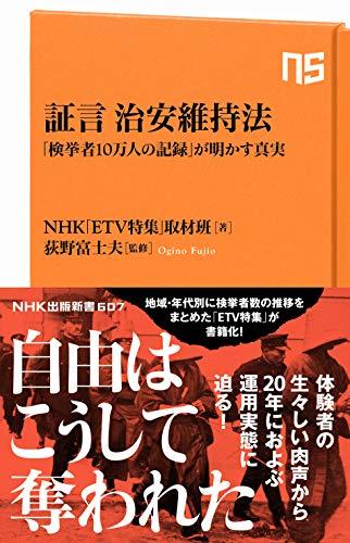 証言 治安維持法: 「検挙者10万人の記録」が明かす真実 (NHK出版新書 607)