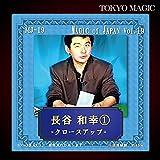 ◆マジック関連◆長谷和幸?クロースアップ?Vol.1 ◆MJ-19