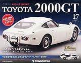 週刊 トヨタ 2000GT 2012年 4/24号 [分冊百科]