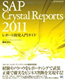SAP Crystal Reports 2011 レポート開発入門ガイド